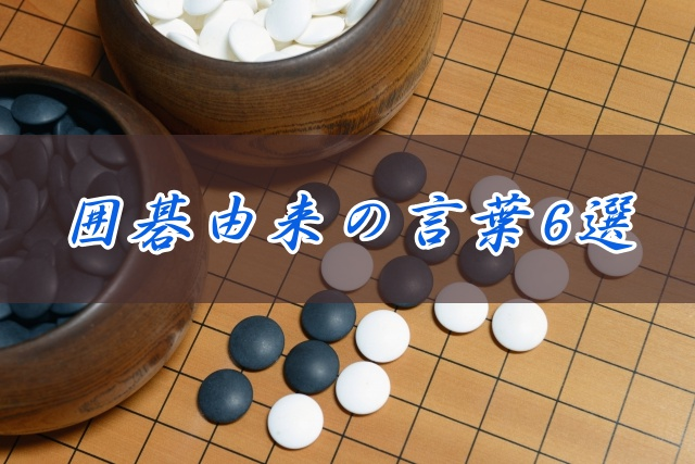 「一目置く」「八百長」など…日常にあふれる囲碁由来の言葉6選(囲碁ライター)