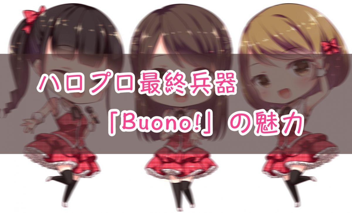 沈黙を破って4年ぶりの始動&新曲発表!ハロプロ最終兵器「Buono!」の魅力に迫る(エンタメライター)