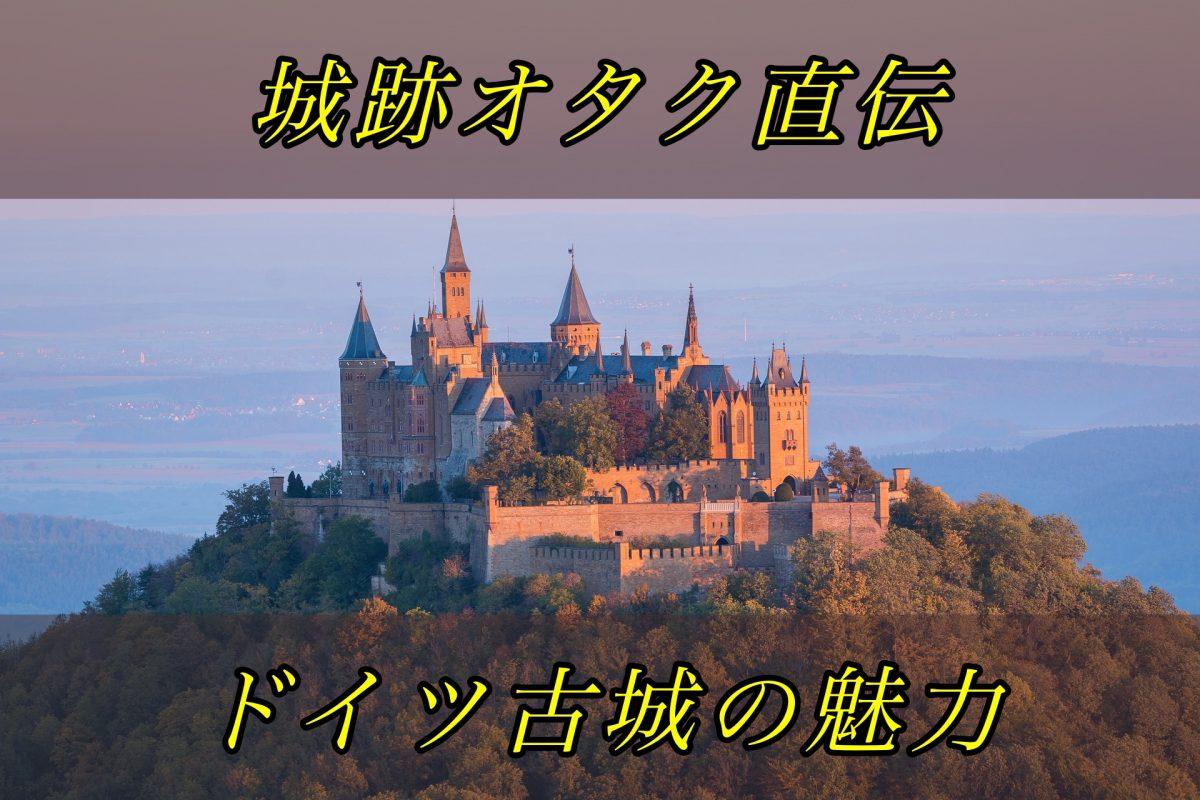 「城」と「宮殿」の違いとは?城跡オタクが語るドイツ古城の魅力と楽しみ方(城跡ライター)
