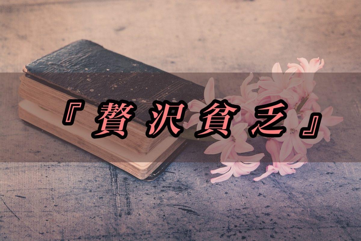 独特な漢字表記、色彩表現の数々…森茉莉の名作『贅沢貧乏』が持つ3つの魅力(文学ライター)