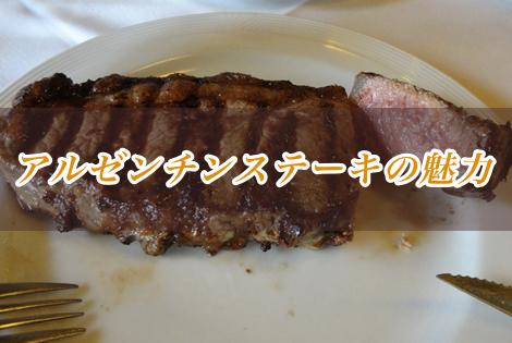 消費量は日本人の10倍!牛肉大国「アルゼンチン」が誇るビーフステーキの魅力に迫る(グルメライター)