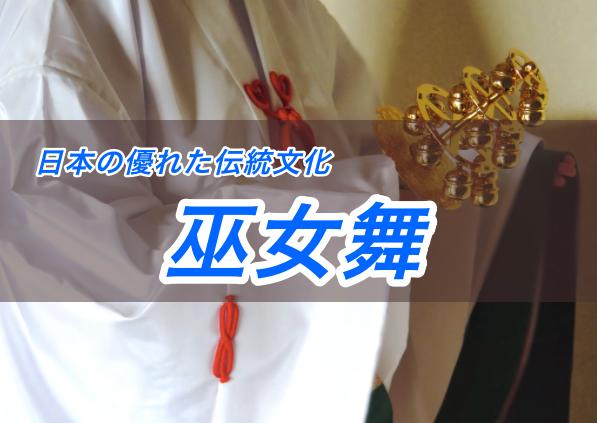 「巫女舞」への招待 〜現役の神社巫女・舞い手が語る巫女舞の美しさ〜(伝統文化ライター)