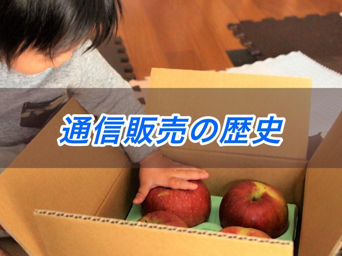 """最初の通販商品は""""トウモロコシの種""""!日本における通信販売の歴史(ECライター)"""