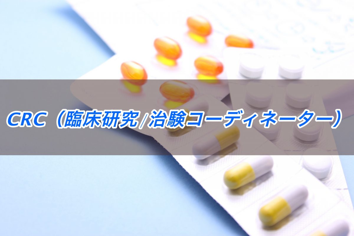 新薬開発を陰で支える「CRC(臨床研究/治験コーディネーター)」の仕事(医療ライター)