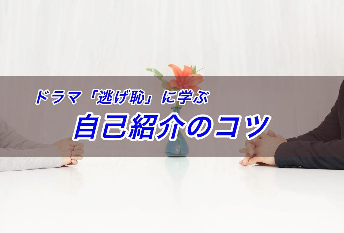 人気ドラマ「逃げ恥」の平匡やみくりに学ぶ!自分の魅力が伝わる自己紹介のコツ(ビジネスライター)