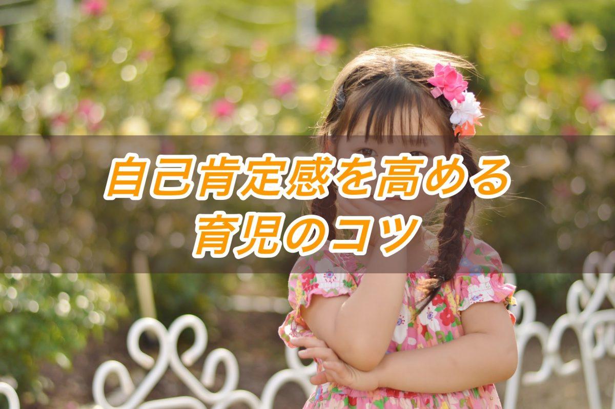 子どもが自分を好きになる!自己肯定感を高める育児のコツ(心理学ライター)