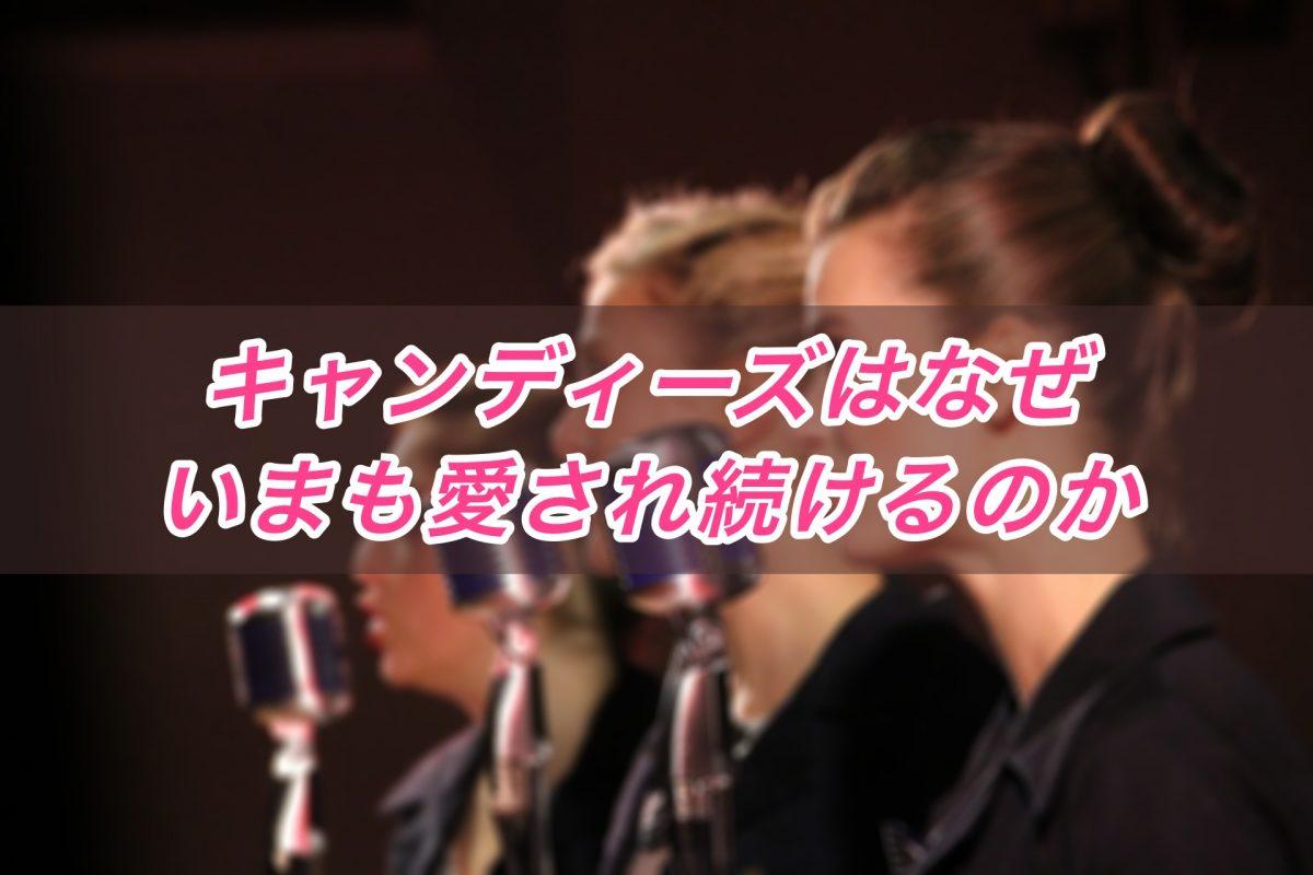 解散から39年――昭和のアイドル「キャンディーズ」が今でも愛されているその理由とは(エンタメライター)