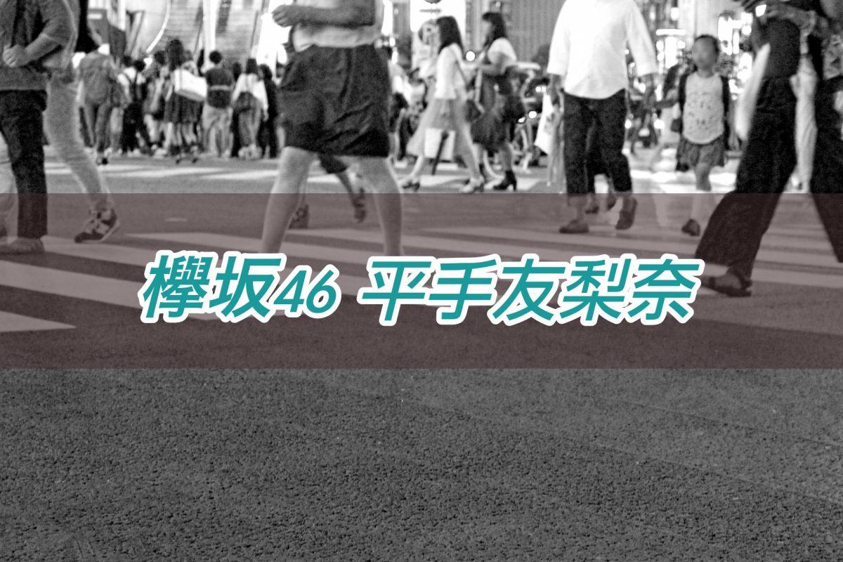 『二人セゾン』とは何だったのか?欅坂46と平手友梨奈に見る、変容するアイドルのかたち