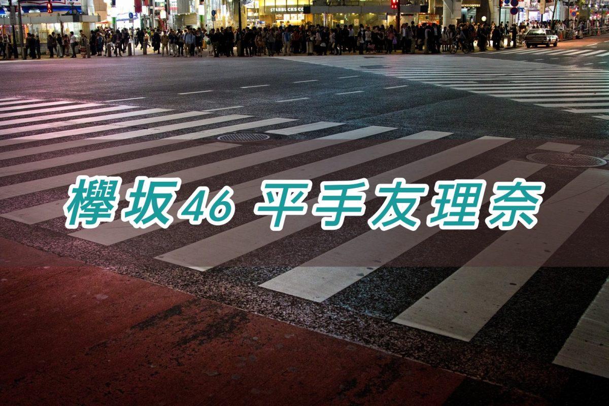 『二人セゾン』とは何だったのか?欅坂46と平手友理奈に見る、変容するアイドルのかたち(エンタメライター)