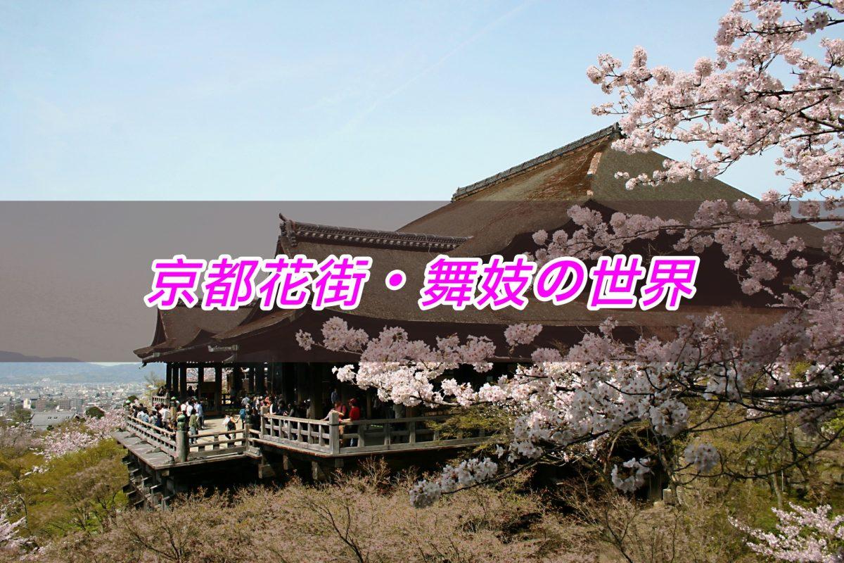 京都花街・舞妓の世界 ~「一見さんお断り」に見るおもてなしの心意気~(京都ライター)