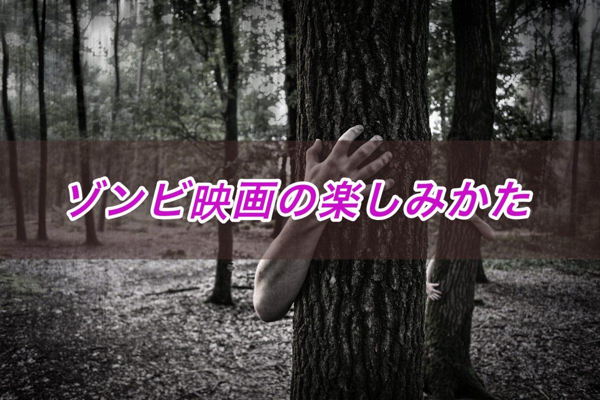 ゾンビ映画で泣き笑え!ゾンビ映画の本当の楽しみかたとオススメ作品3選(エンタメライター)