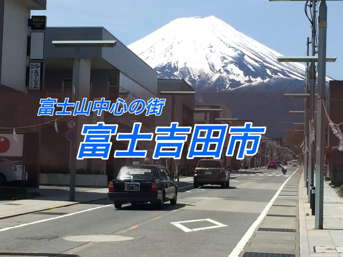 【山梨】南北さえも逆!?すべてが富士山中心の街・富士吉田市を調査してみた(地域ライター)
