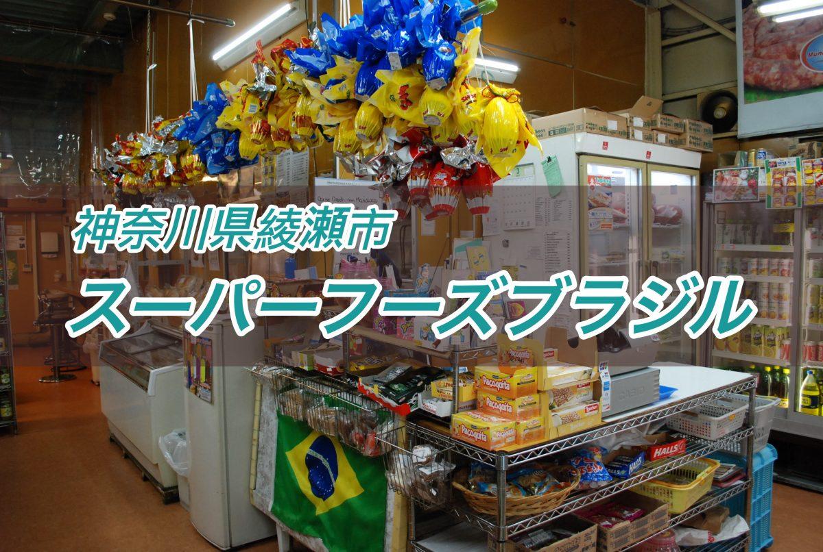めっちゃ現地感!神奈川の僻地・綾瀬市のブラジルショップへ行ってみた
