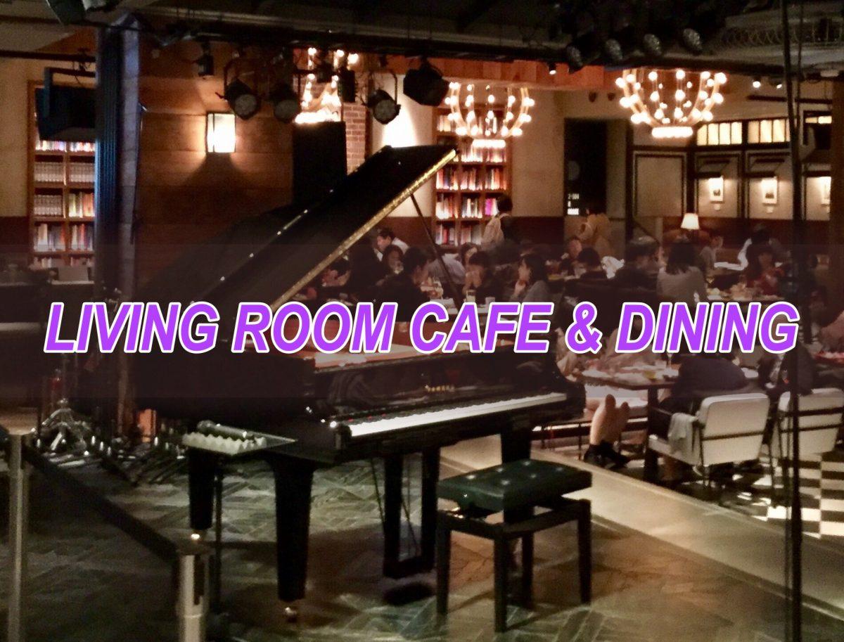 渋谷で手軽に本格派クラシックライブを!「LIVING ROOM CAFE & DINING」に行ってみた(エンタメライター)