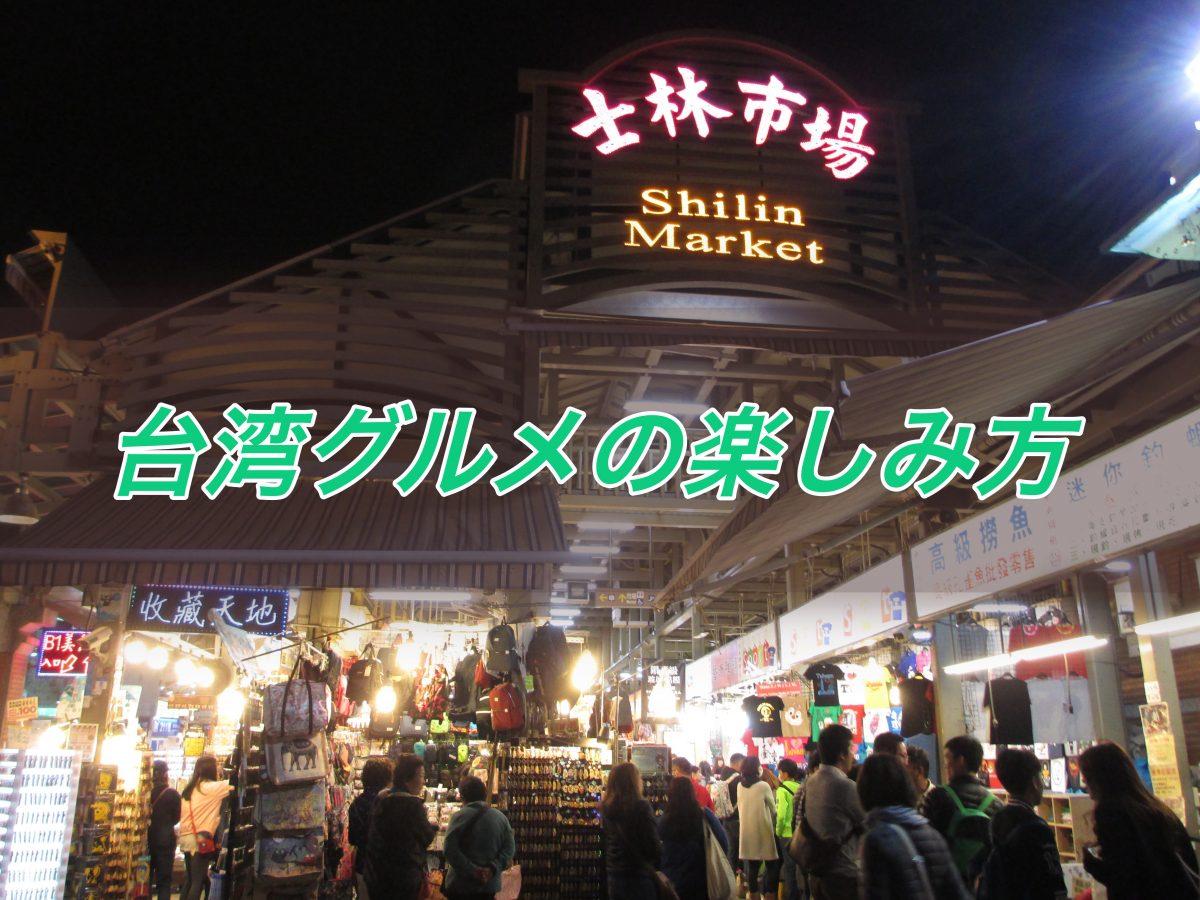 3度楽しめる美食の島!台湾グルメの楽しみ方と台湾料理の再現方法(グルメライター)