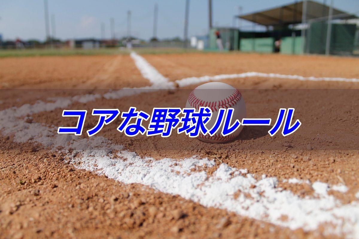 併殺打の打点はどう記録する?元スコアラーが判断に迷ったコアな野球ルール3選(スポーツライター)