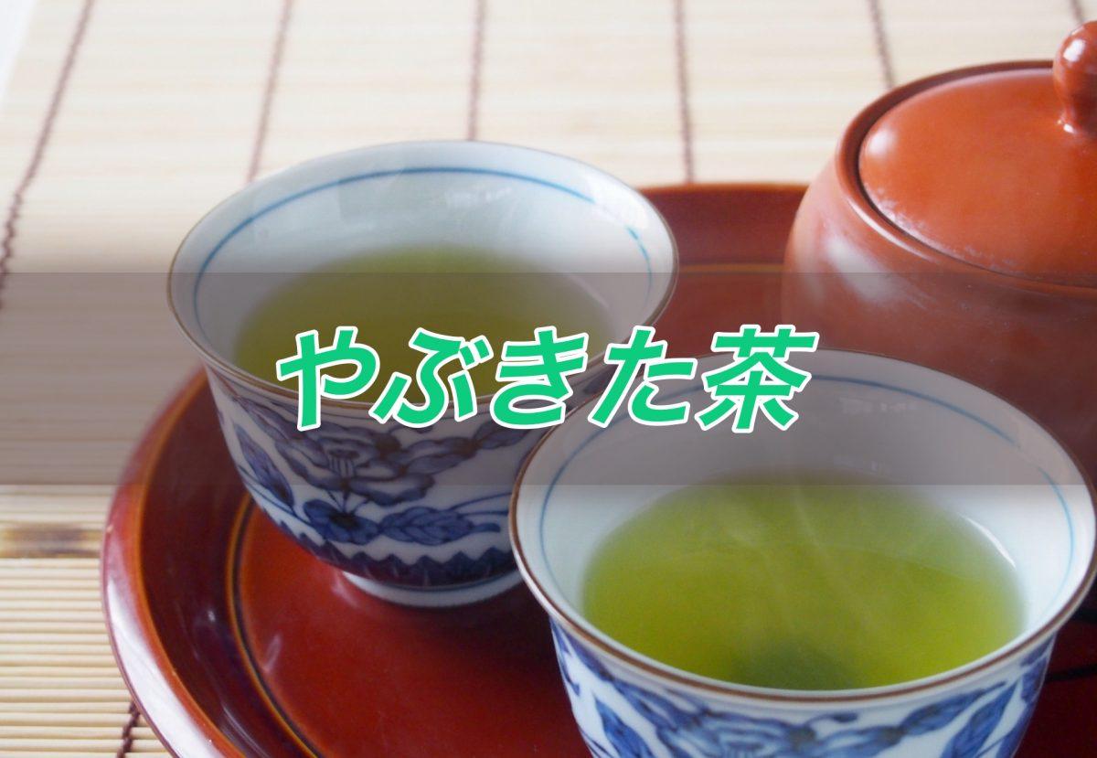 栽培面積は全体の7割以上!日本人に愛される「やぶきた茶」の特徴とおいしい淹れ方(植物ライター)