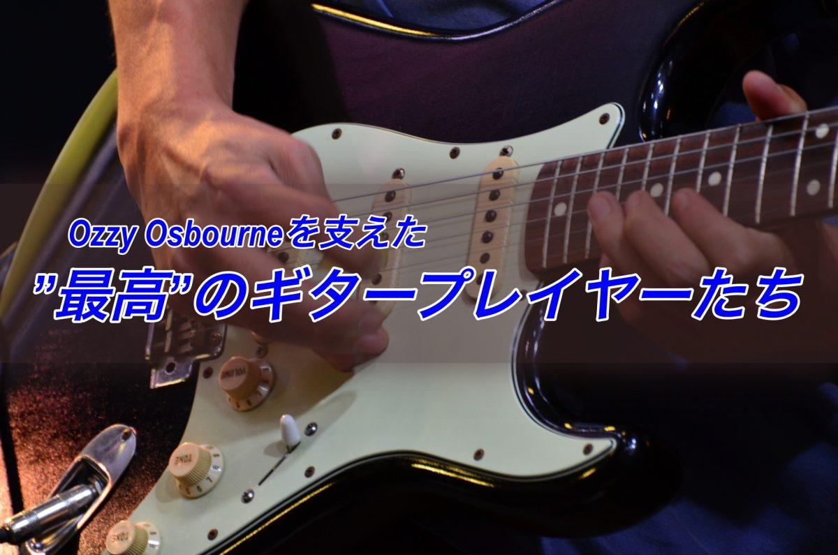 """メタルの帝王「Ozzy Osbourne」と彼を支えた""""最高""""のギタープレイヤーたち(音楽ライター)"""