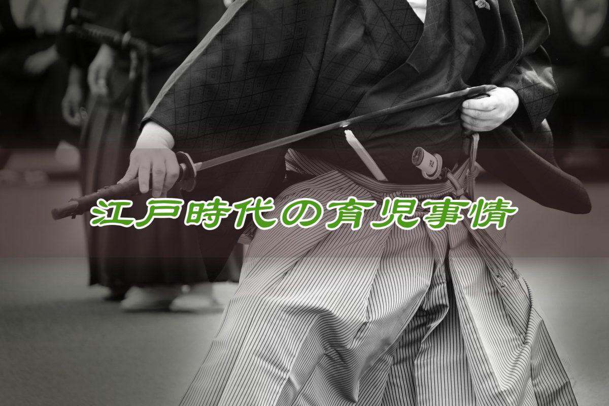 400年前の日本は「イクメン」だらけ!?江戸時代の育児事情から考察する現代の子育て問題(育児ライター)