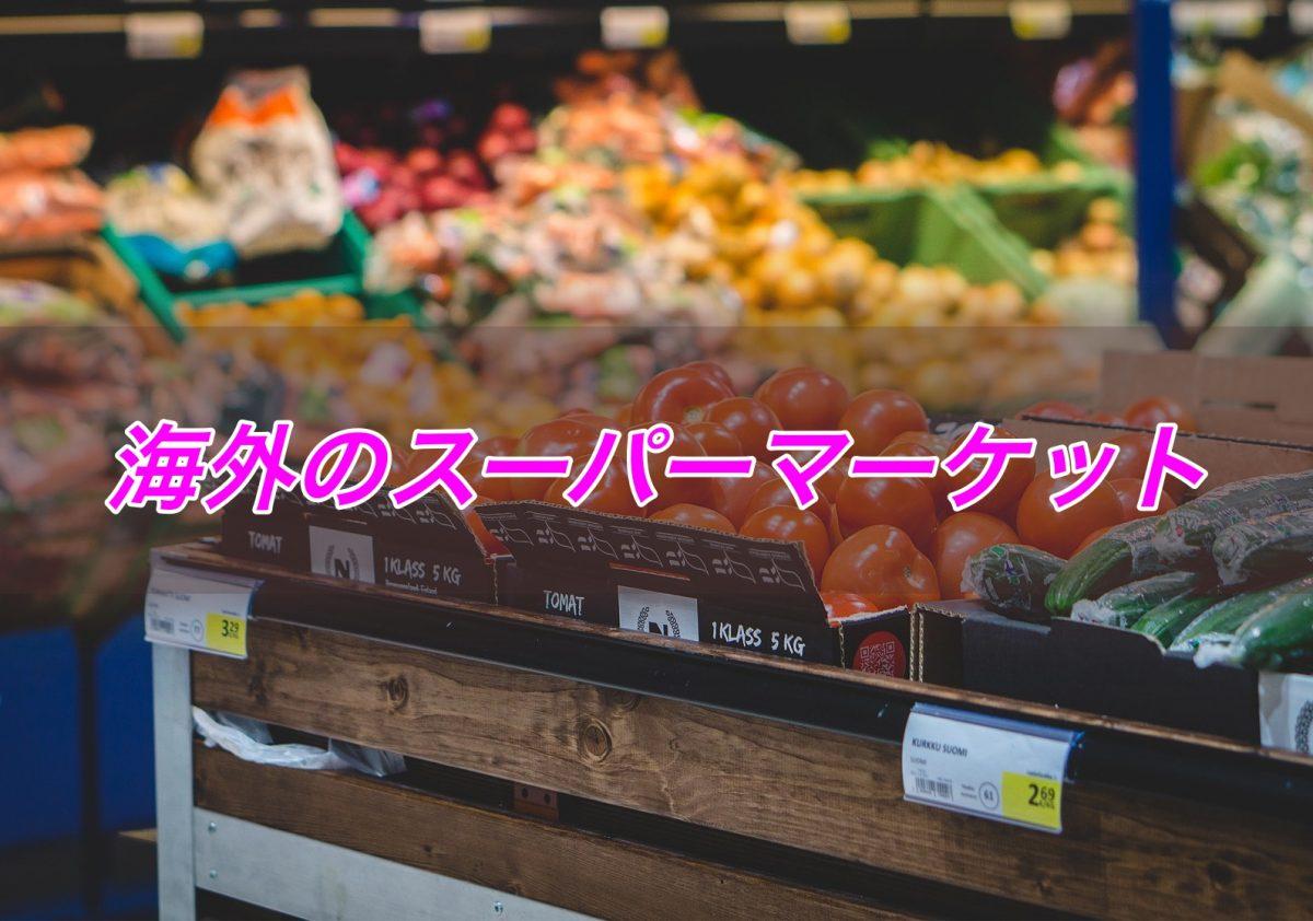 旅行の醍醐味はここにある!海外スーパーマーケットの魅力 〜イギリス・フランス編〜(トラベルライター)