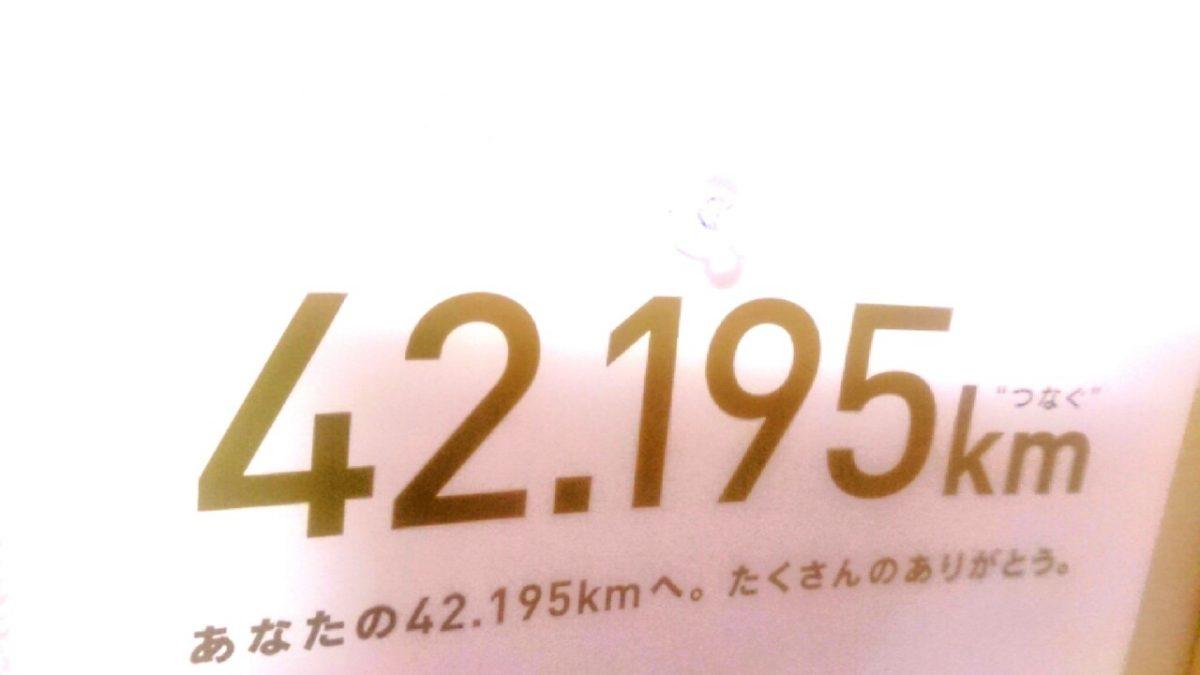 抽選は2回受けられる!高倍率の東京マラソンを完全攻略する方法(スポーツライター)