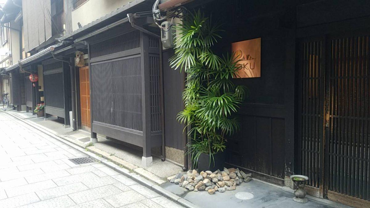 知ればもっと楽しめる!京都の暮らしを守る厄除け探訪のススメ