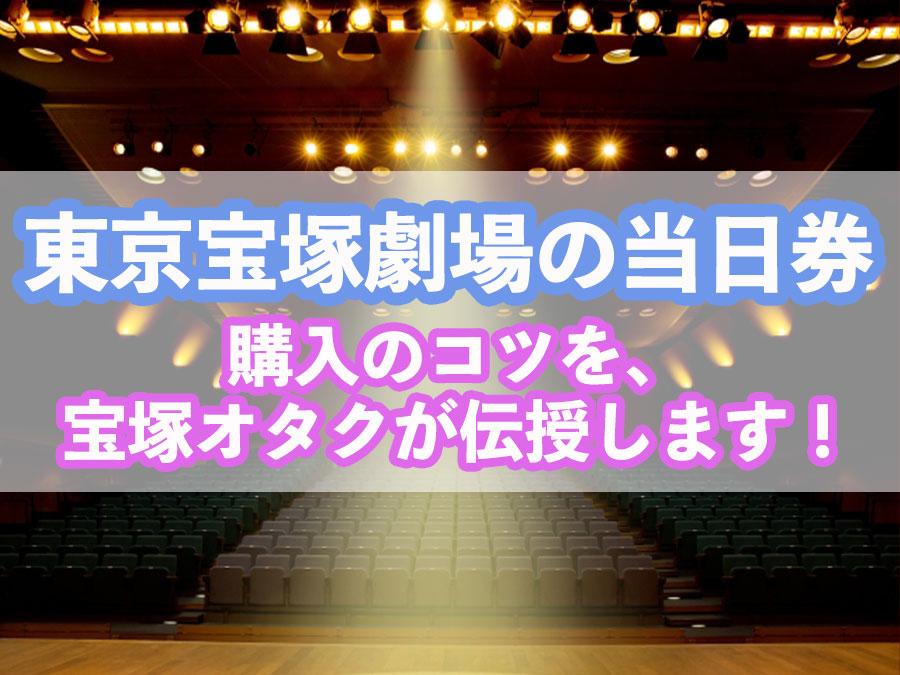 宝塚歌劇を当日に観劇してみよう!当日券の買い方・コツ・注意点